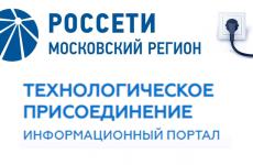 Инструкция по оформлению заявки на технологическое присоединение