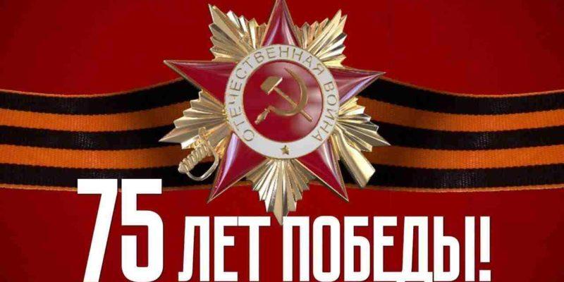 С 75 годовщиной Дня Великой Победы!