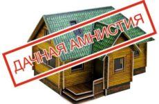 Как оформить объект по «дачной амнистии»