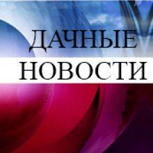 Новости СНТ «ЮЖНОЕ»