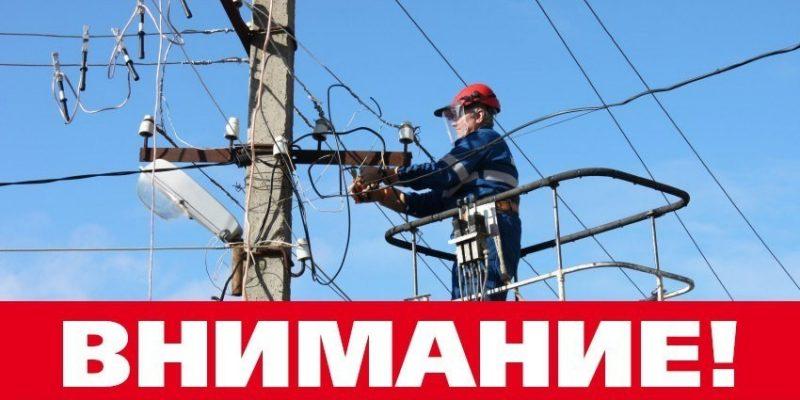 Ограничение электрической энергии в связи не оплатой