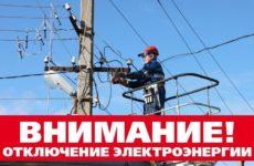 Временная приостановка энергоснабжение 17.09.2020