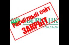 Расчетный счет «Сбербанка» ЗАКРЫТ