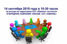 Собрание 14 сентября 2019 года