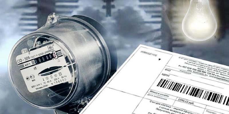 Тарифы на электроэнергию Московской области 2021