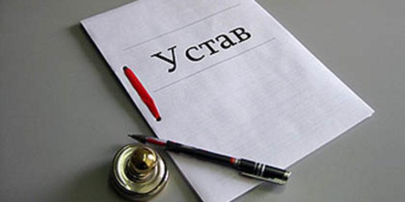 Обсуждение и принятие новой редакции Устава СНТ «Южное»